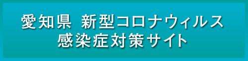 愛知県 新型コロナウィルス感染症対策サイト